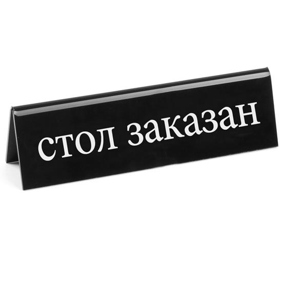 Tabliczka informacyjna dwustronna REZERWACJA tworzywo plexiglas RU - Hendi 663530